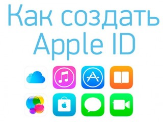 Создание идентификатора Apple ID